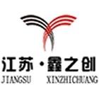 江苏鑫之创公共设施制造有限公司