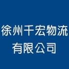 徐州千宏物流有限公司