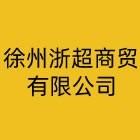 徐州浙超商贸有限公司