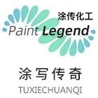 徐州涂传化工科技有限公司