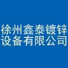 徐州鑫泰镀锌设备有限公司
