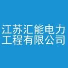 江苏汇能电力工程有限公司