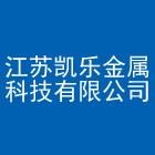 江苏凯乐金属科技有限公司