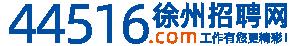 徐州招聘网