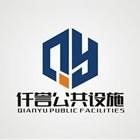 江苏仟誉公共设施有限公司