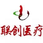 徐州市联创医疗设备有限公司