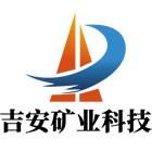 徐州吉安矿业科技有限公司