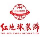 徐州市红地球建筑装饰工程有限公司