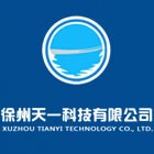 徐州天一科技有限公司