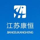 江苏康恒环保科技有限公司