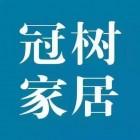 徐州市冠树家居有限公司