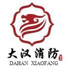江苏大汉消防工程有限公司